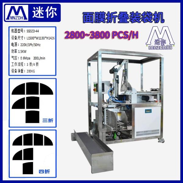 折面膜机器  半自动面膜包装机研发  制作面膜机器
