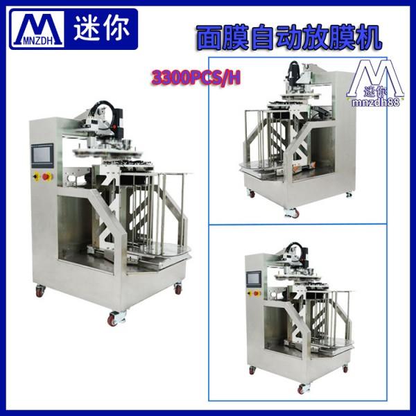 面膜折膜机  面膜机哪款好用  云南全自动面膜机品牌