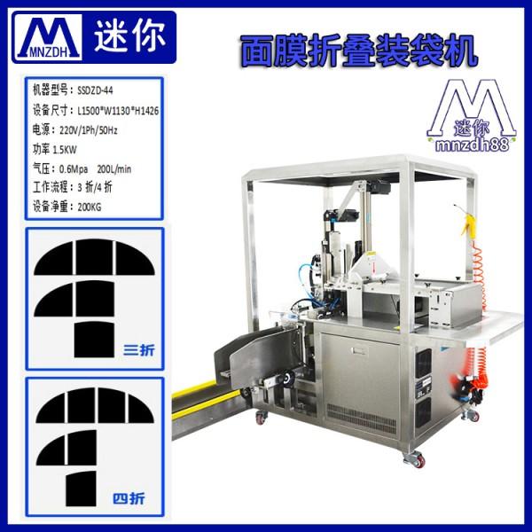 自动化无纺布折叠机  面膜生产设备  面膜机器价格