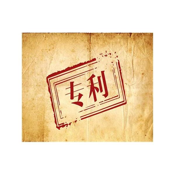 济南企业发明专利申请办理流程和所需资料