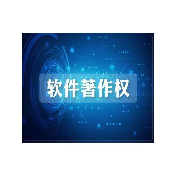 济南企业软件著作权申请流程