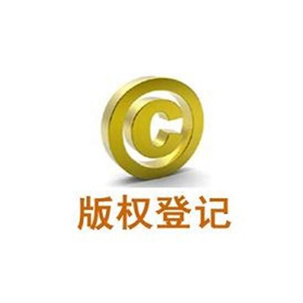 济南企业版权登记