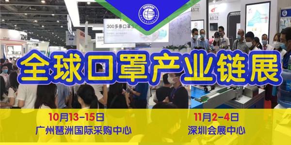 口罩机专业展&消毒展广州站2020年10月13-15日