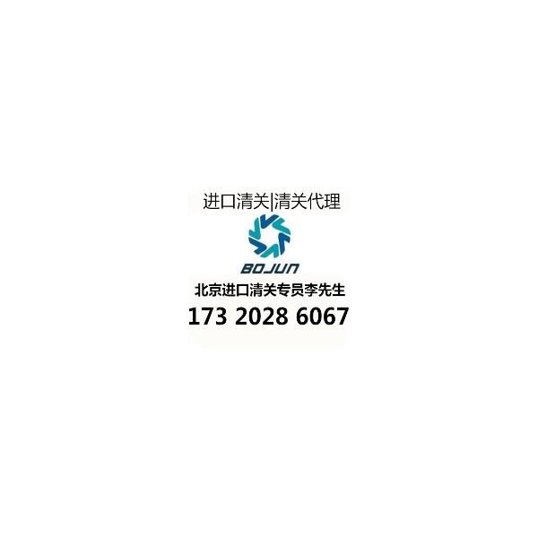 北京食品清关代理公司