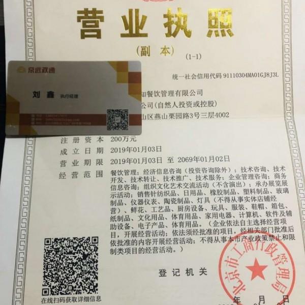 转让北京朝阳满三年餐饮管理公司