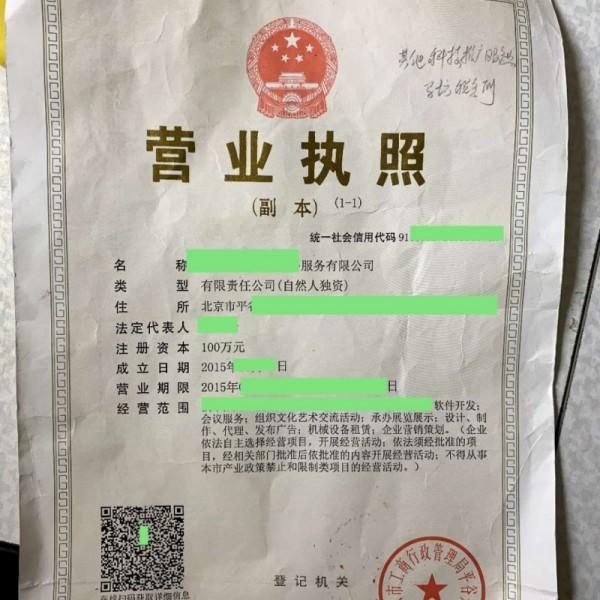 收购北京朝阳各种干净无异常小照