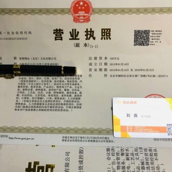 转让北京朝阳文化公司干净无异常长期地址