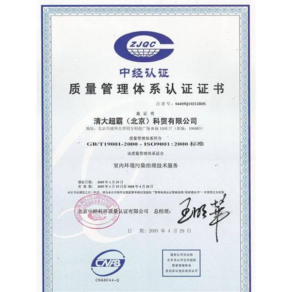 滕州ITSS信息技术服务认证介绍|在哪办理itss认证