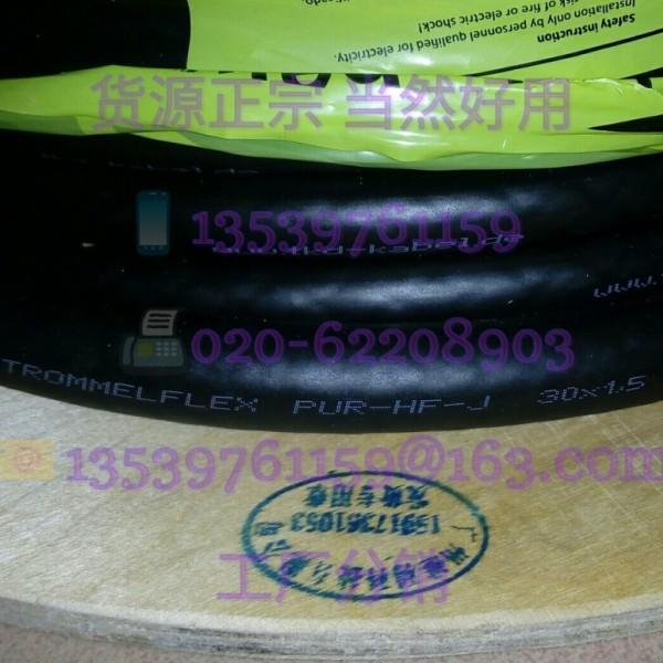 TROMMELFLEX PUR-HF-J 30x1,5电缆