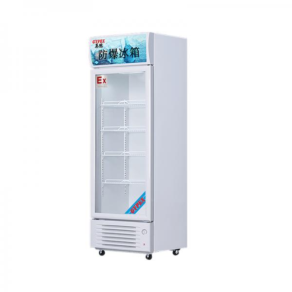 实验室防爆冰箱冷藏柜BL-200LC250L