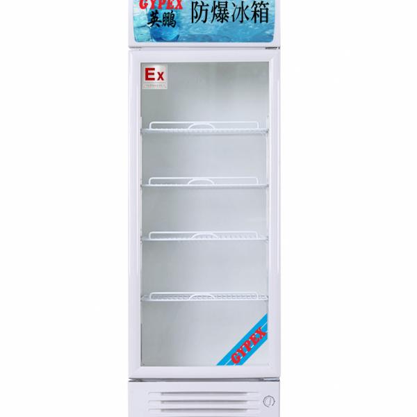 化工厂防爆冰箱BL-200LC300L
