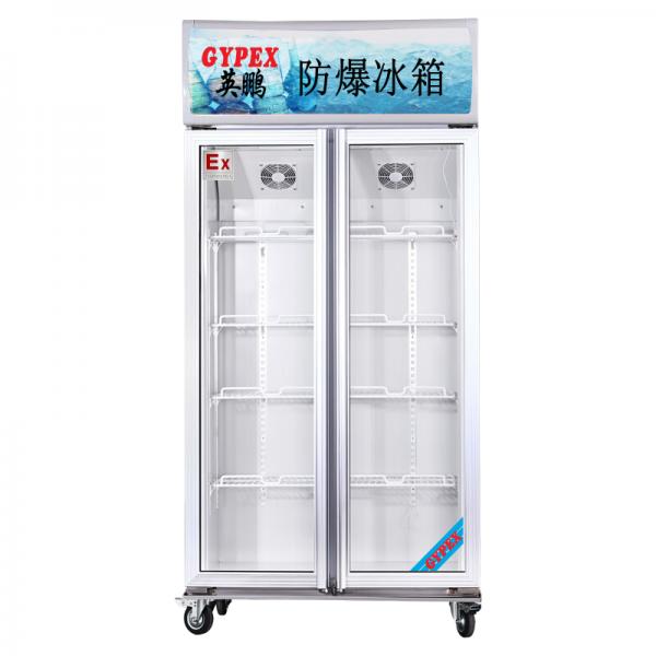 江苏防爆冰箱冷藏柜BL-200LC680L