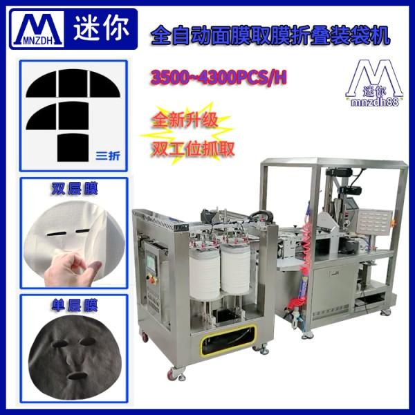 自动放膜机  蚕丝面膜生产设备  全自动折面膜机器