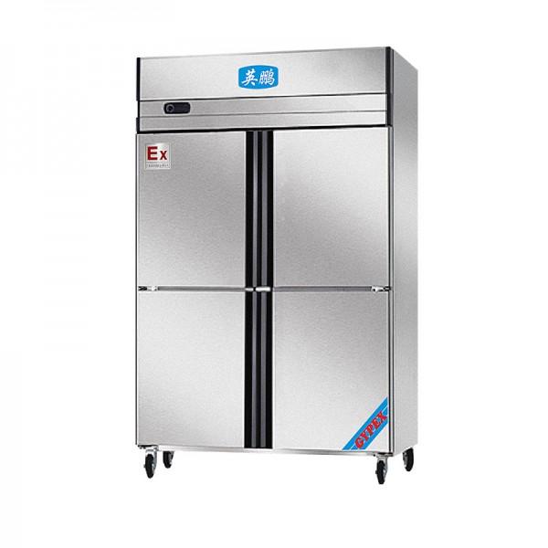 工业防爆不锈钢冰箱800L