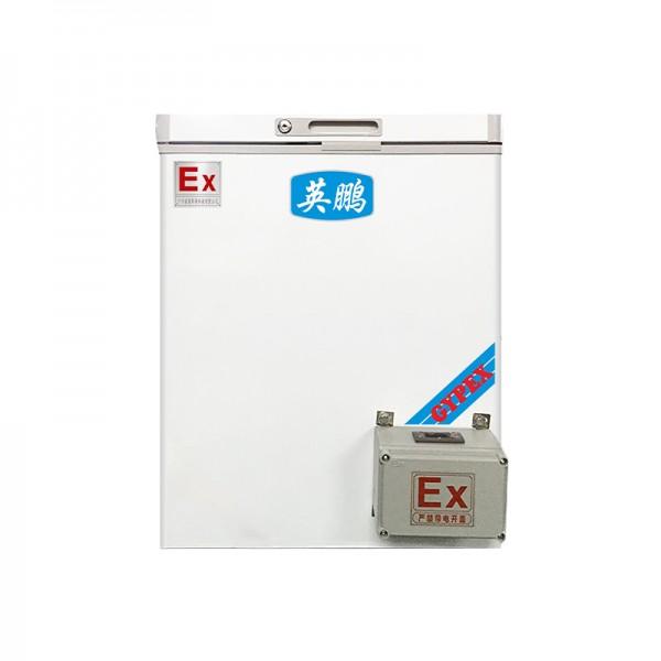 英鹏卧式防爆冰箱100L
