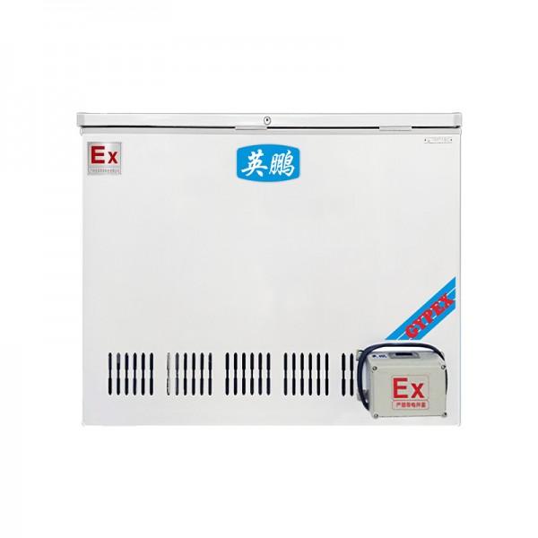 海南防爆卧式冰箱200L