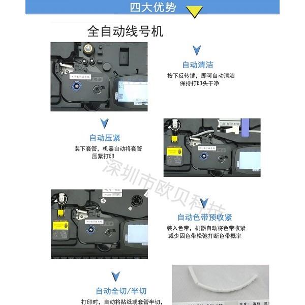 硕方TP70线号机 华南区指定维修站