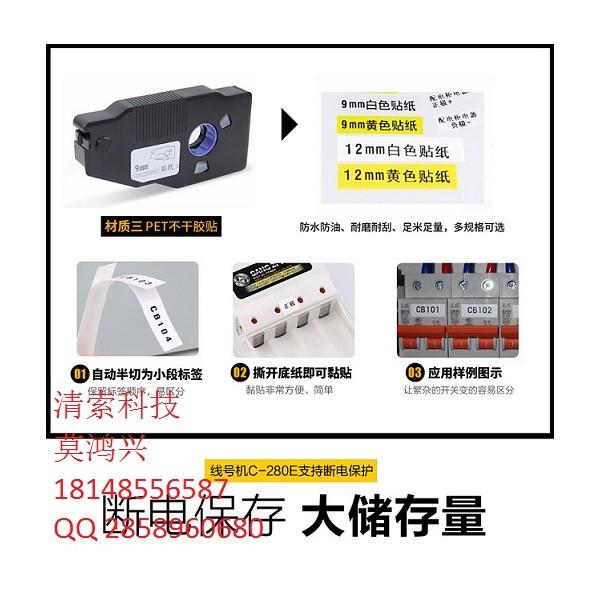 丽标线号机280E打印异响,线号机技术维修清索科技