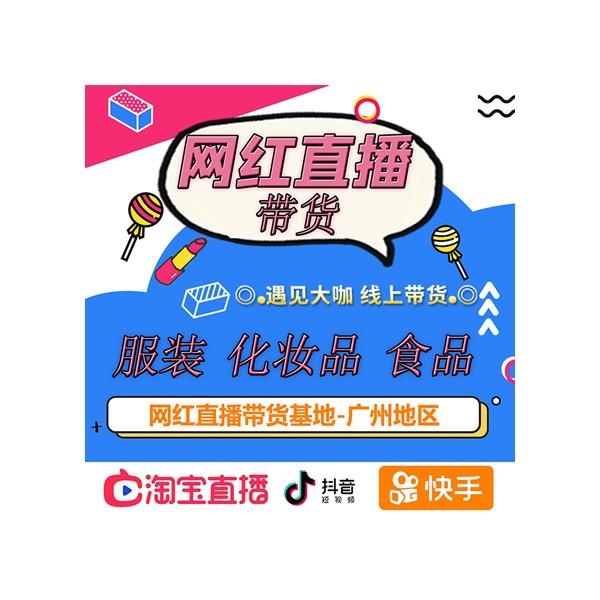 广州网红营销带货,上万深度合作网红,人气网红任你选