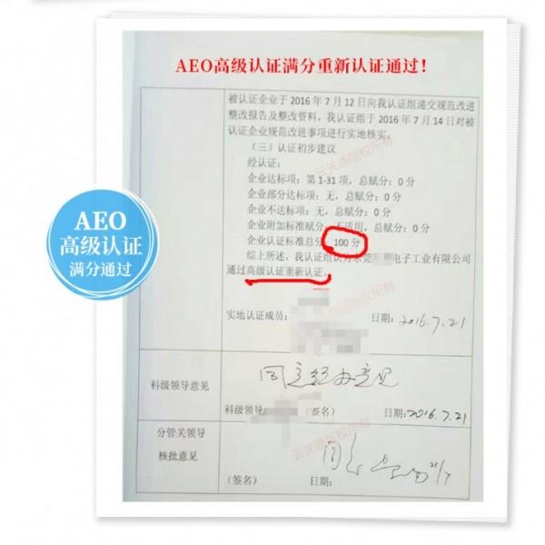 广东东莞AEO认证辅导,帮助企业提高认证信用分值
