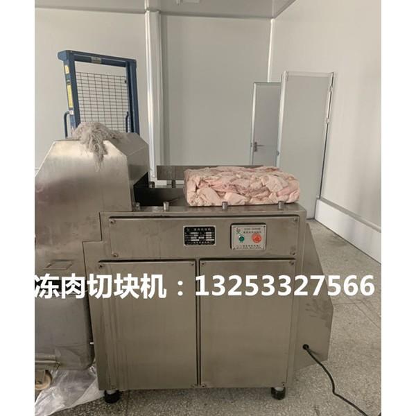 冷冻肉冻肉切块机 大型冻肉切块机