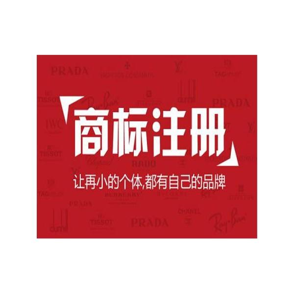 东营企业商标注册流程和费用