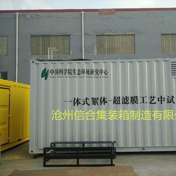 定制设备集装箱 全新设备箱 特种集装箱厂家制造