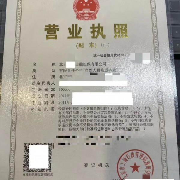 收购北京市朝阳区担保公司