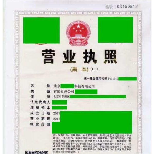 转让北京市朝阳区满三年科技公司
