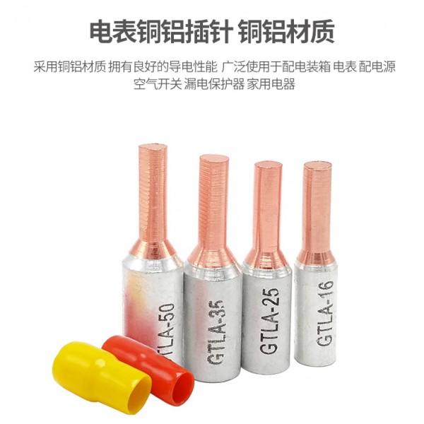 GTLC-35平方铜铝插针 电表空开漏电插针 铜铝过渡可定做