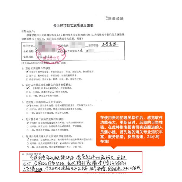 广东珠海保税区一般贸易管理系统,云关通软件性能好易操作