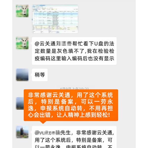 广东珠海一般贸易管理AEO软件,云关通系统帮助企业上线