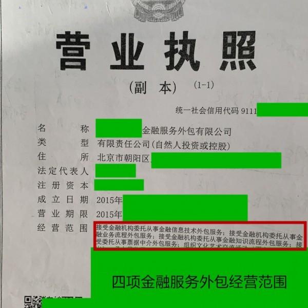 收一家北京市朝阳区金融服务外包公司