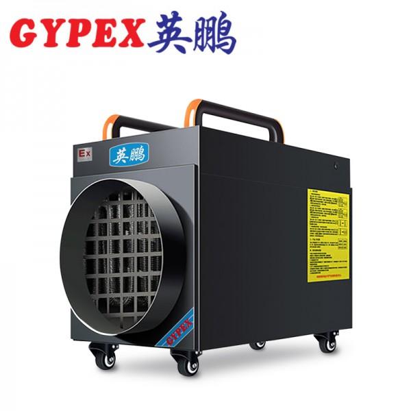 英鹏工业防爆取暖器