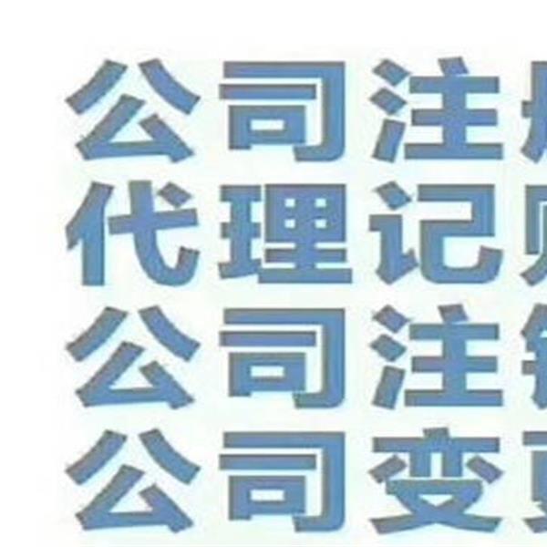 北京代办公司注册,企业年检纳税申报,一站式企业服务