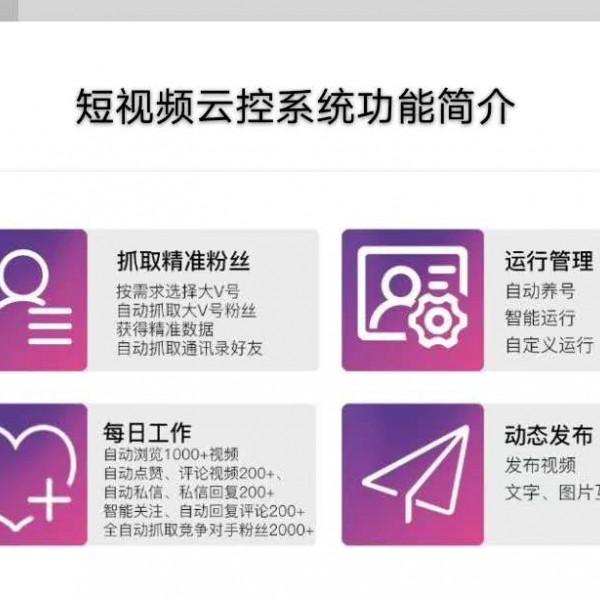 抖音短视频自动营销系统网络机房项目搭建一站式服务