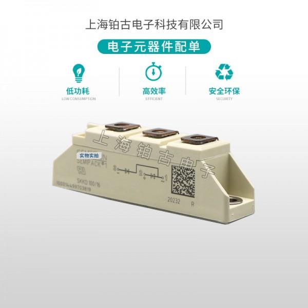 全新SKKD100-16二极管模块
