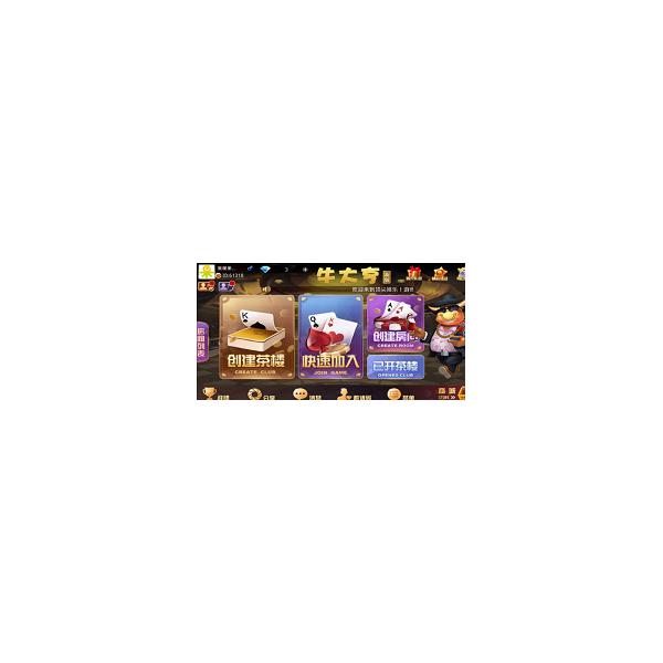棋牌游戏开发平台