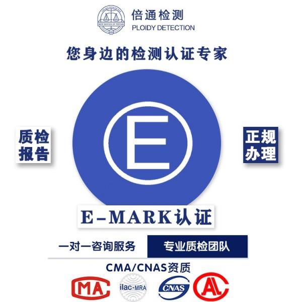 E-Mark汽车机和安全零配件检测认证倍通检测质检报告