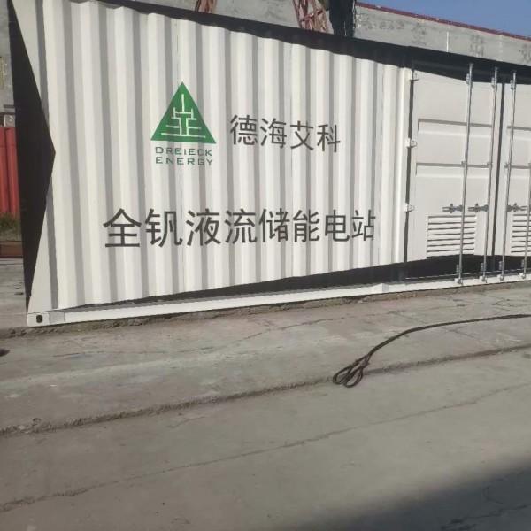 全钒液流电池储能集装箱沧州生产制造储能集装箱厂家