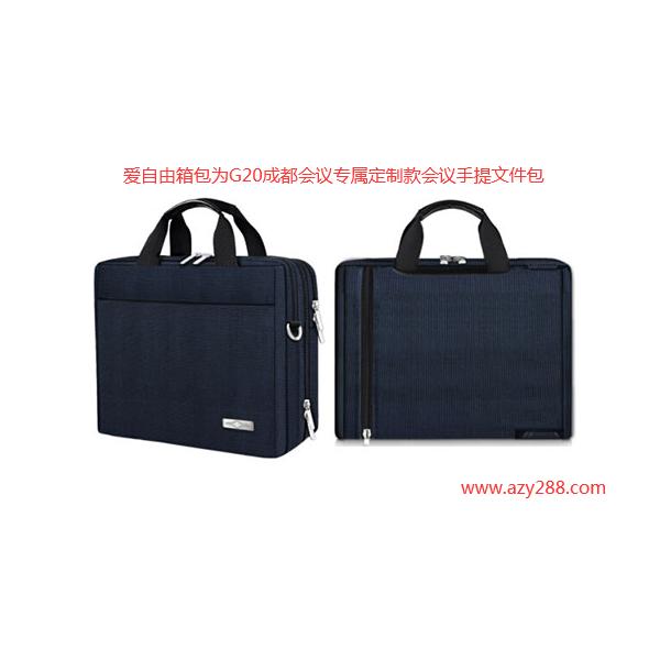 会议文件袋订做,2020年新款会议包,礼品箱包定制