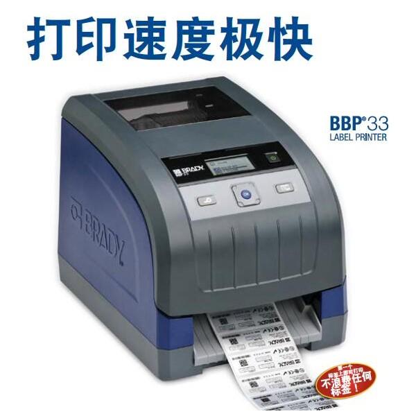 BBP33工业标识图像打印机