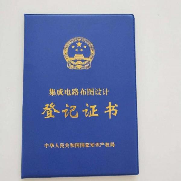 临沂市登记集成电路所需提交资料及要求