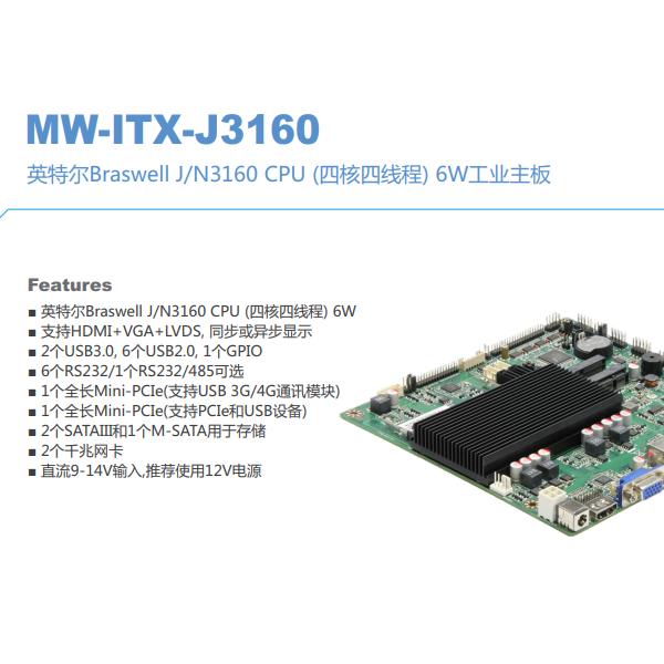 ITX3160英特尔四核四线程主板6w低功耗千兆网口HDMI