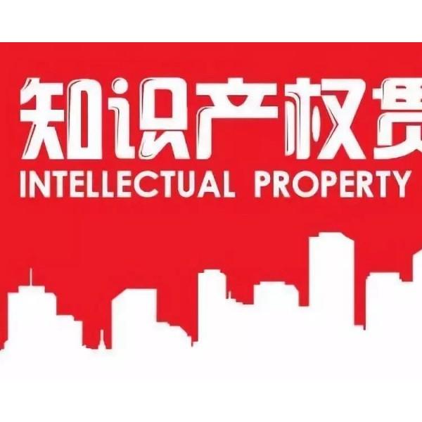 临沂市知识产权贯标的主要作用