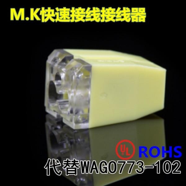 代替wago万可773-102二位LED灯具配件电线接插端子