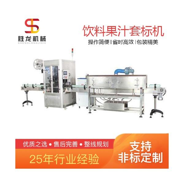 沈阳洗手液套标机 全自动洗洁精套标收缩机厂家 胜龙机械