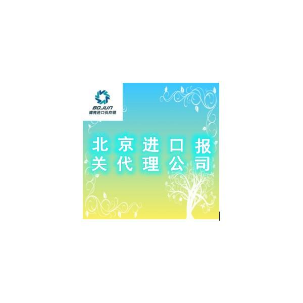 北京进口报关代理公司