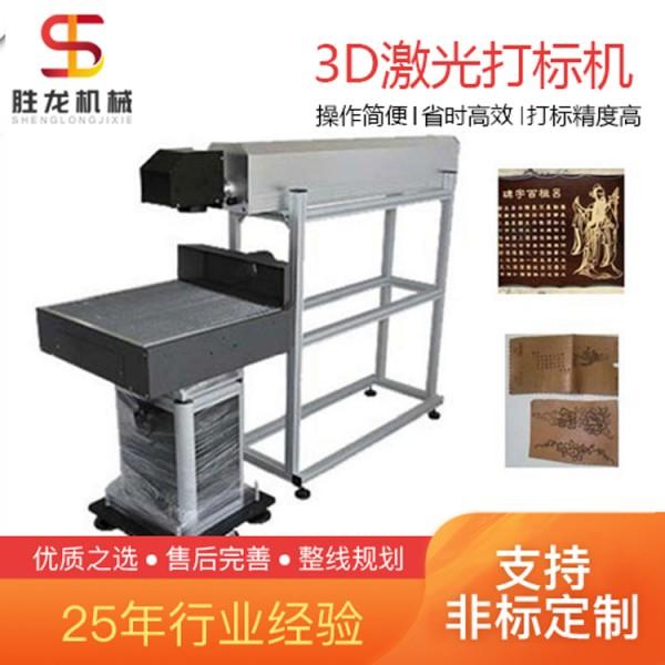 沈阳3D激光打标机 3D动态大幅面打标机 胜龙机械