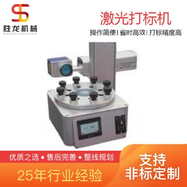 沈阳果蔬激光打标机 激光喷码机 水果专用打标机